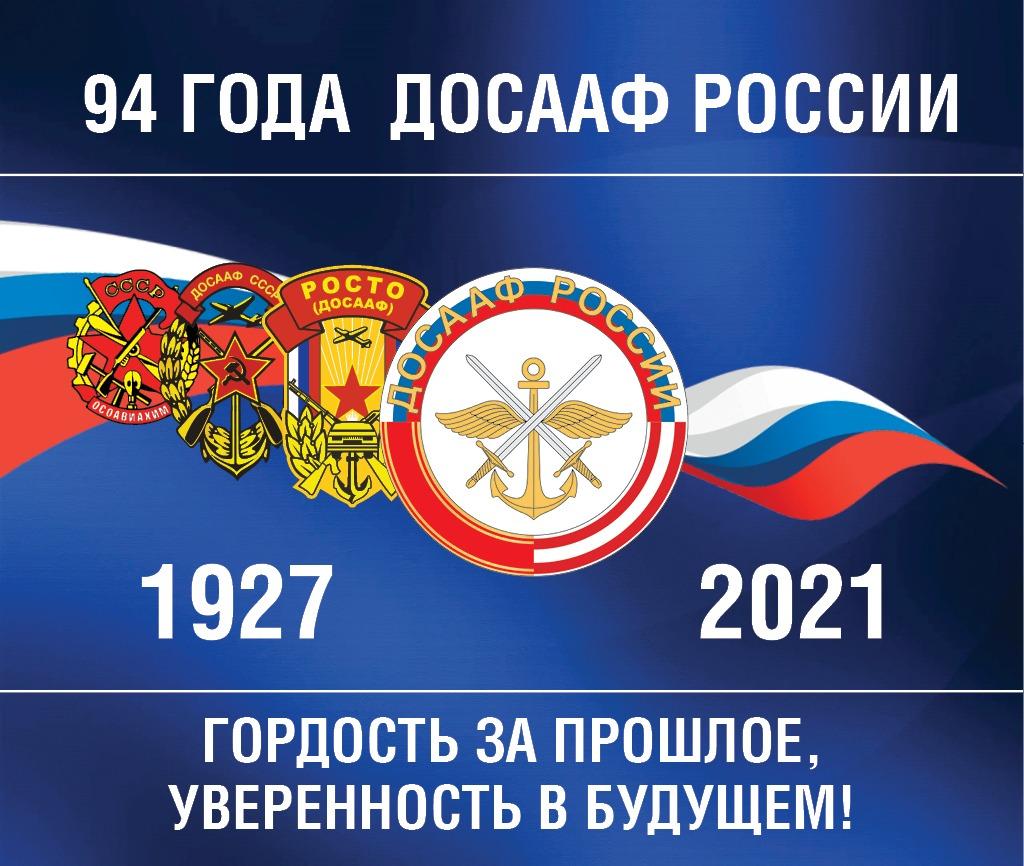 94 года ДОСААФ России